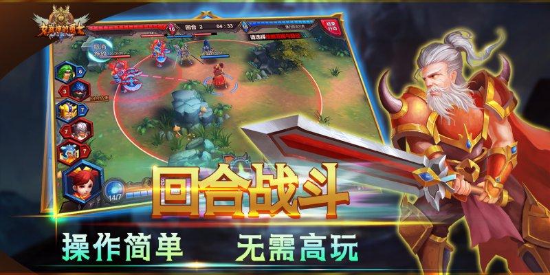 女武神的勇士游戏截图第2张