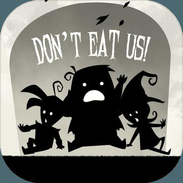 不要吃我们