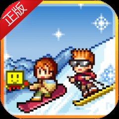 滑雪白皮书