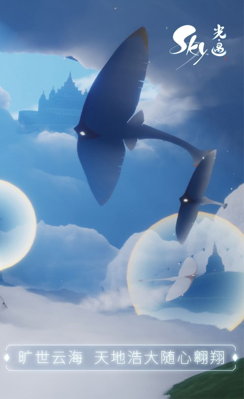 Sky光遇截图第2张