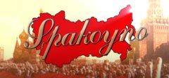 Spakoyno:回到苏联2.0