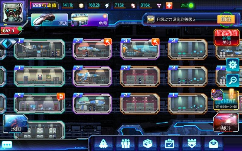 战舰太空-银河战争游戏星际幻想2截图第8张