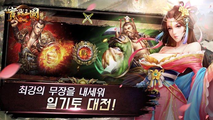실전삼국-군웅쟁패截图第2张