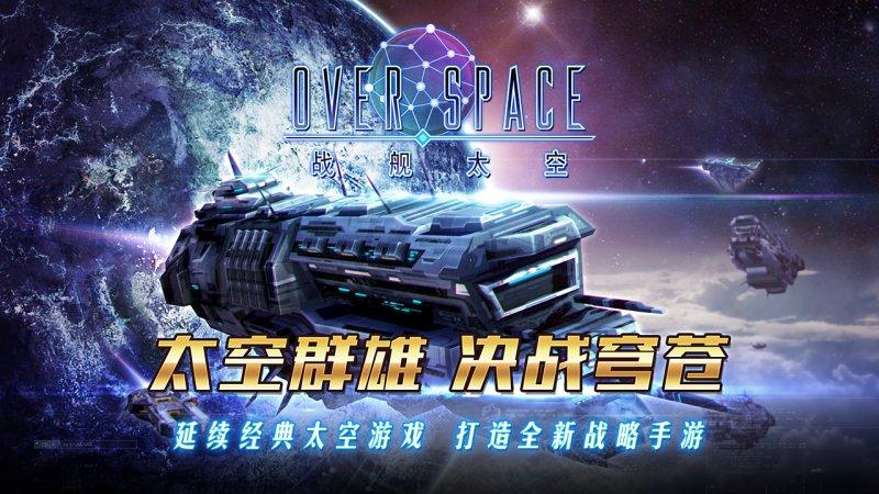 战舰太空-银河战争游戏星际幻想2截图第1张