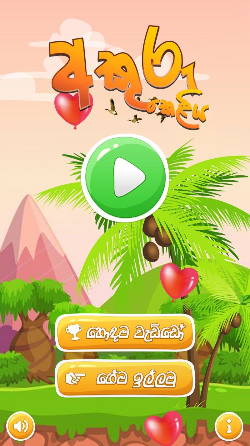 Akuru Keliya - Helakuru Game截图第1张