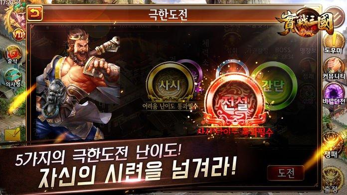 실전삼국-군웅쟁패截图第4张