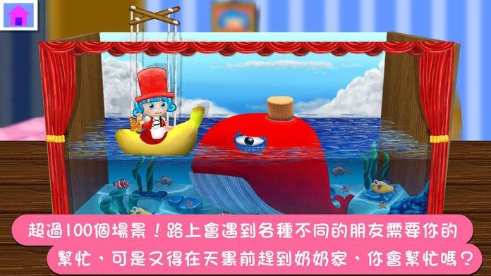 新小红帽(多重结局交互式冒险游戏童书-Roxy学习系列)截图第5张