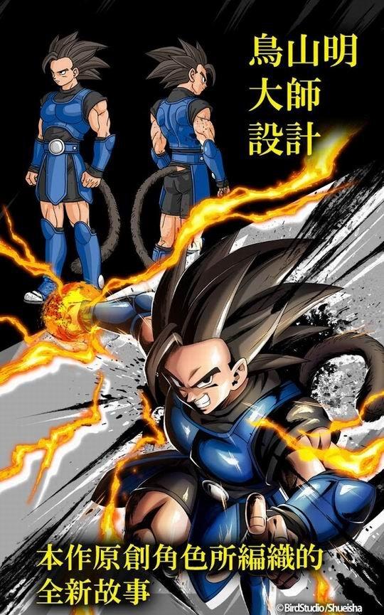 龙珠:武斗传奇截图第3张