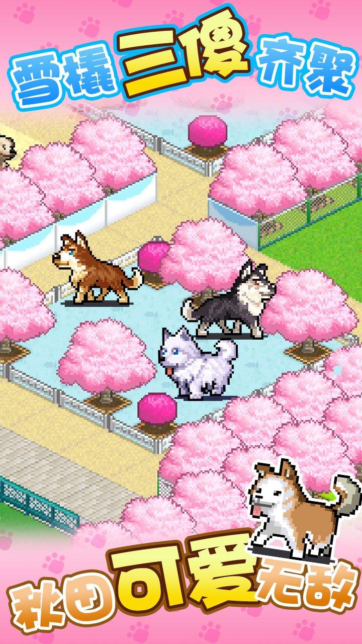 发现狗狗乐园截图第4张