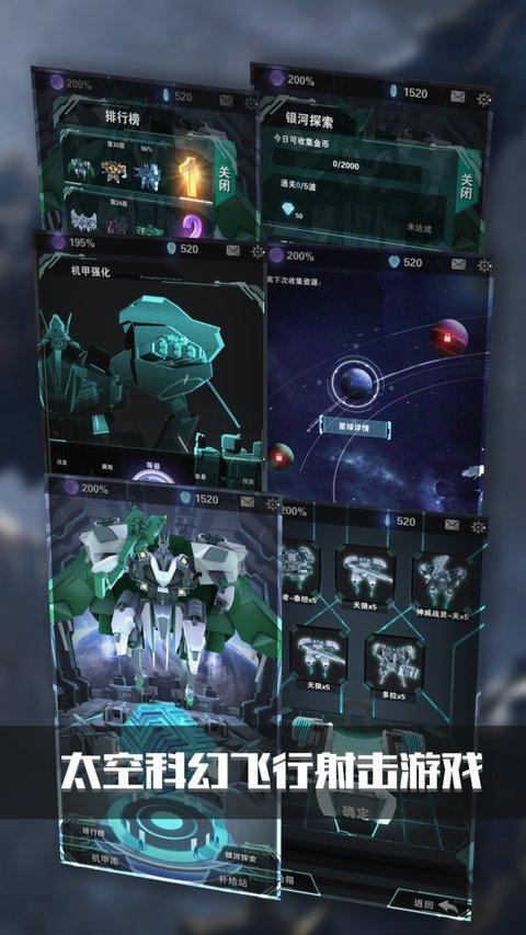 银河机战:机械觉醒截图第1张