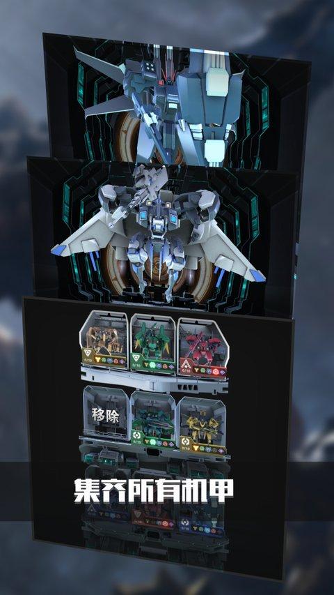 银河机战:机械觉醒截图第5张