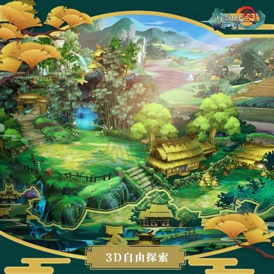 剑网3:指尖江湖截图第4张