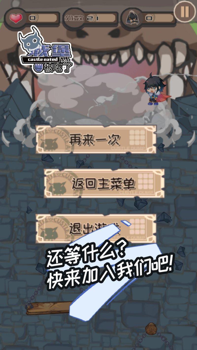 城堡被吃了截图第5张