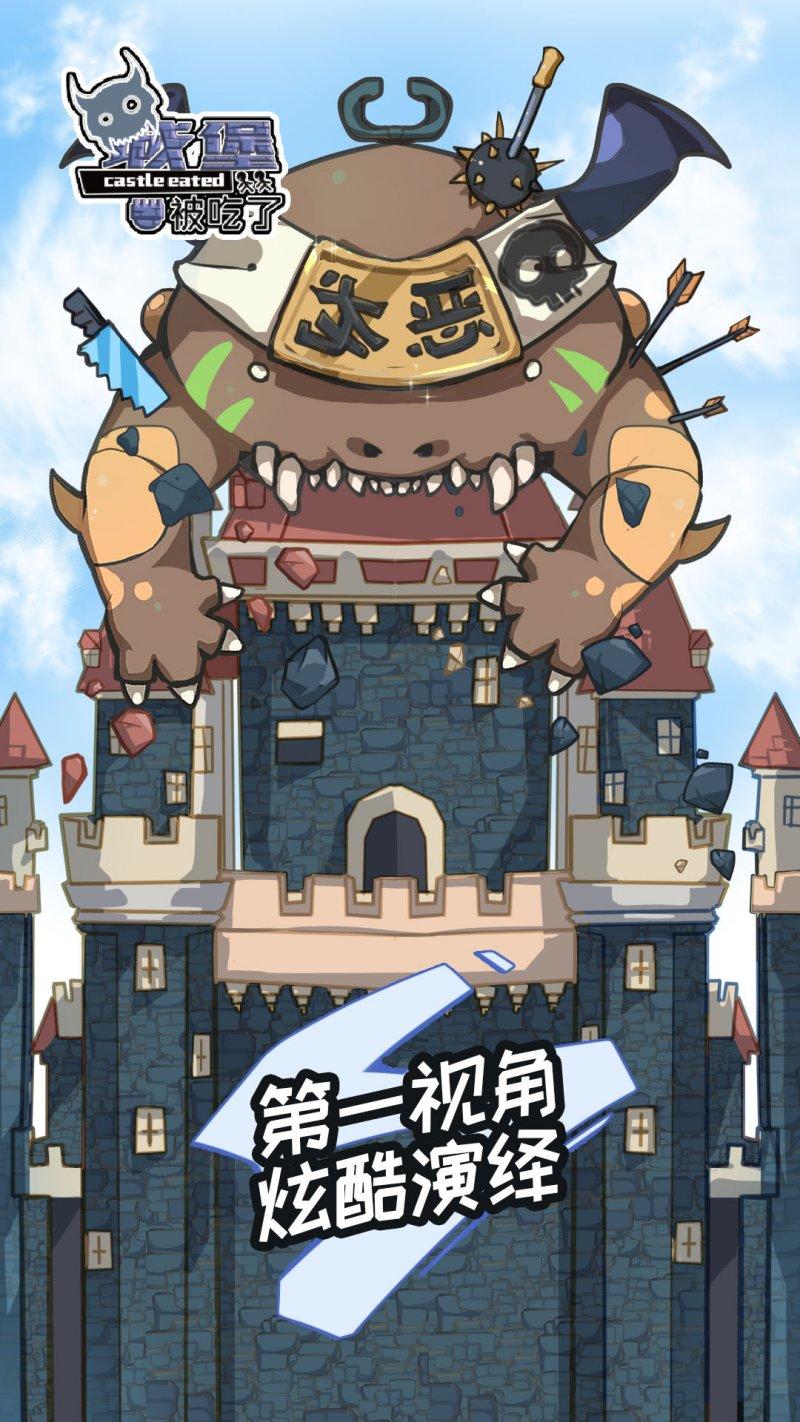 城堡被吃了截图第1张