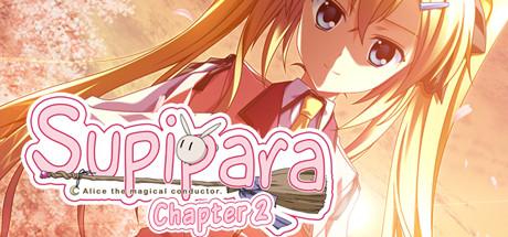 supipara -第二章:章春天来了