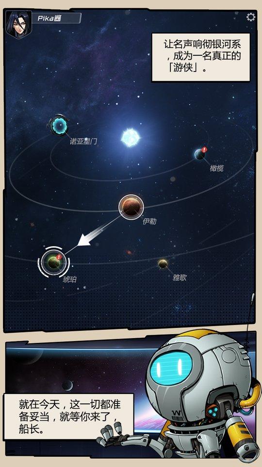 跨越星弧截图第6张