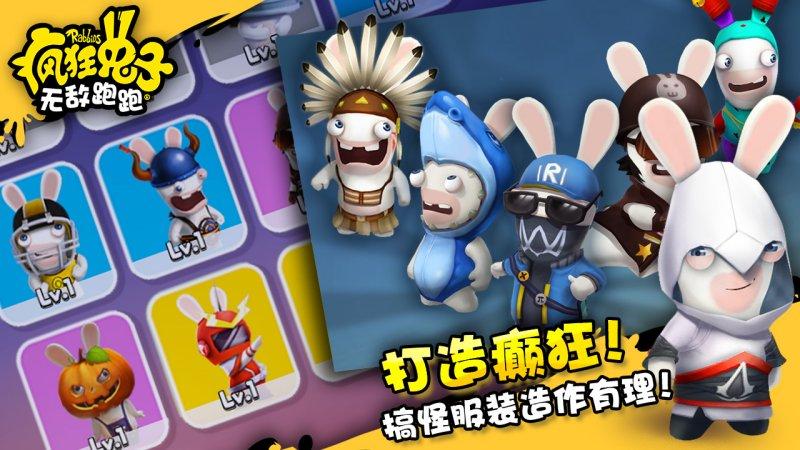 疯狂兔子:无敌跑跑截图第3张