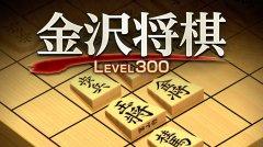 金沢将棋 ~レベル300~