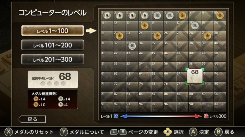 金沢将棋 ~レベル300~截图第3张