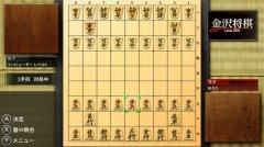 金沢将棋 ~レベル300~截图