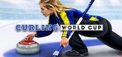冰壶世界杯