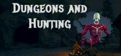 地牢与狩猎
