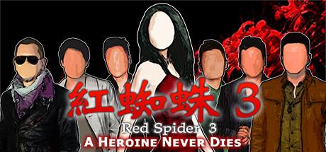 Red Spider3: A Heroine Never Dies
