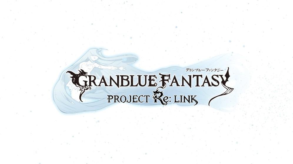 碧蓝幻想Project Re:Link