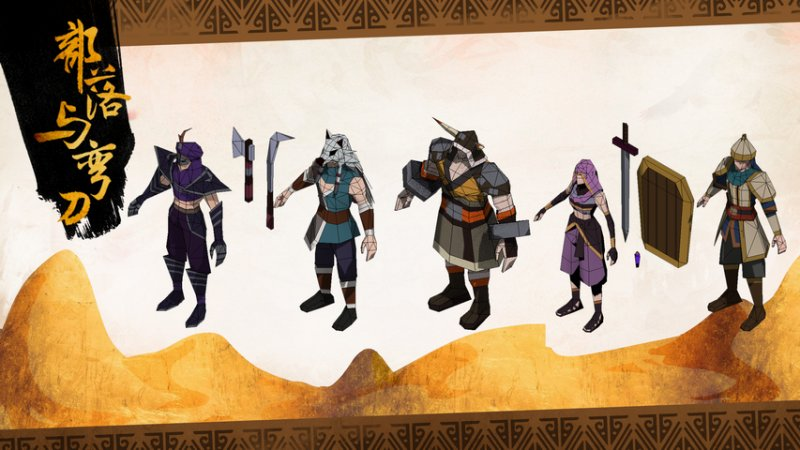部落与弯刀截图第5张