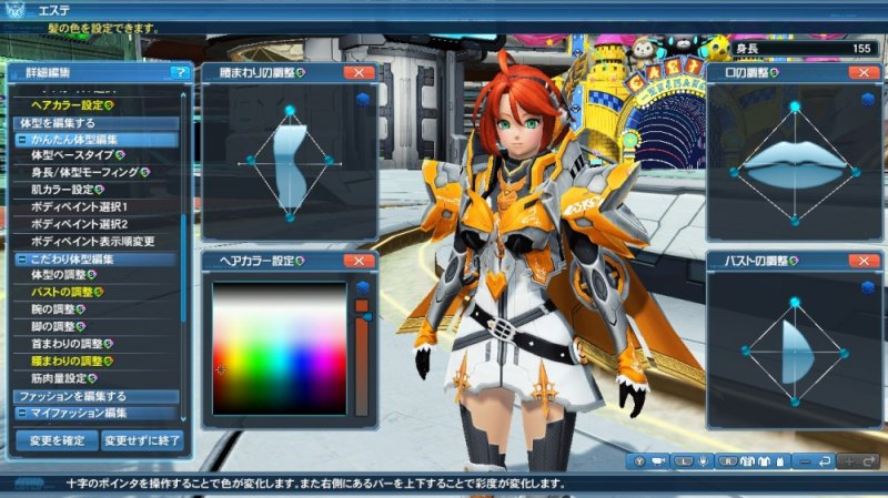 梦幻之星Online2截图第2张