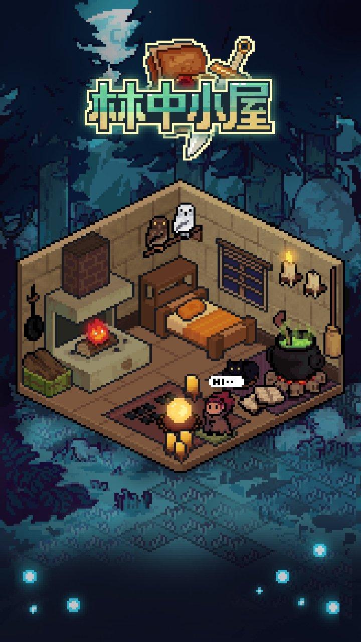 林中小屋截图第1张