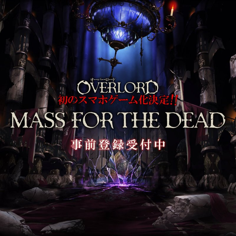 OVERLORD:MASS FOR THE DEAD截图第2张