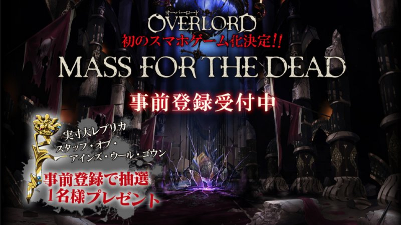 OVERLORD:MASS FOR THE DEAD截图第3张