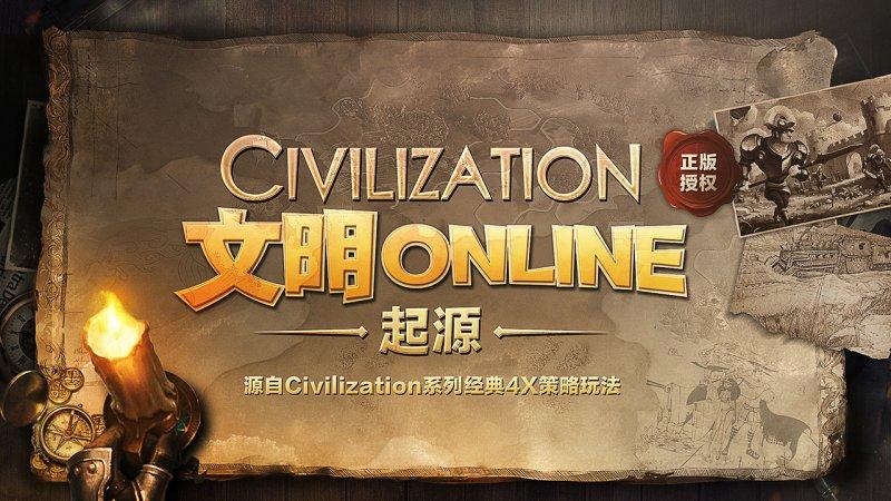 文明Online:起源截图第1张