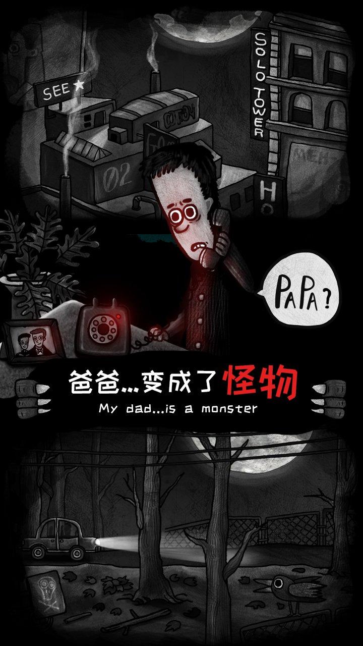 怪物之家截图第2张