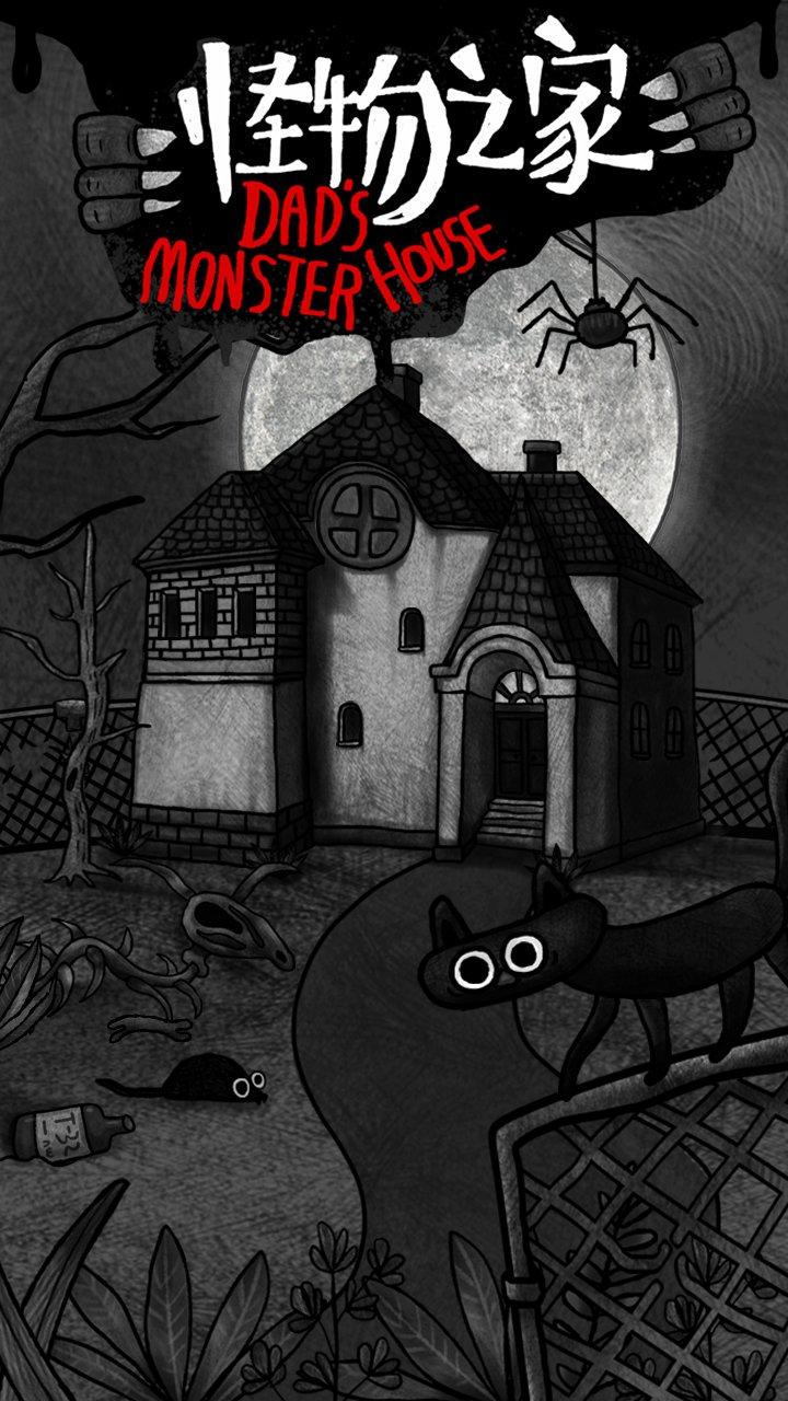怪物之家截图第1张