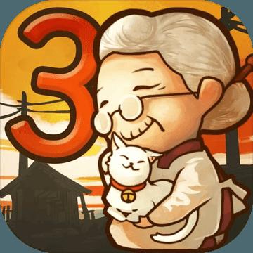 昭和杂货店物语3 ~老奶奶与猫~