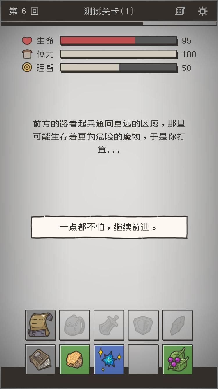 七勇者与魔王城 II截图第9张