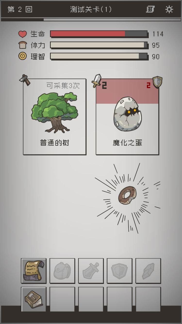 七勇者与魔王城 II截图第4张