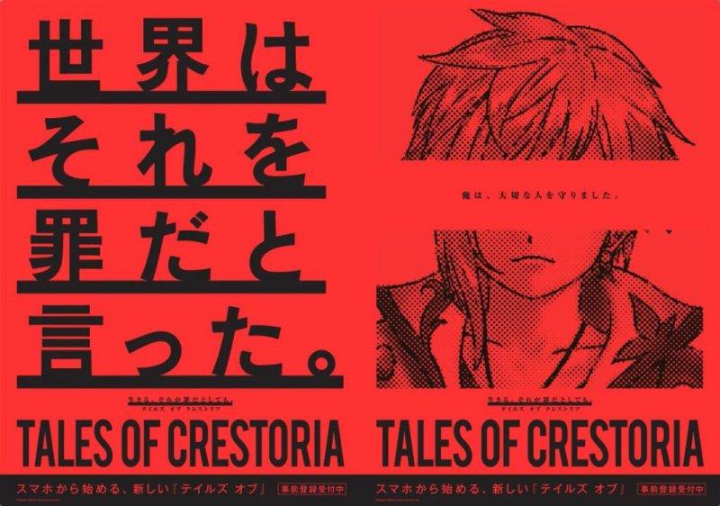 TALES OF CRESTORIA截图第2张