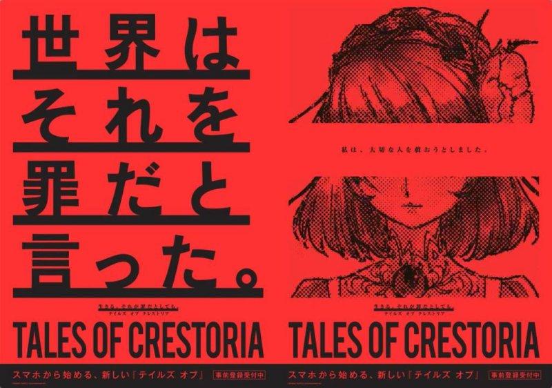 TALES OF CRESTORIA截图第3张