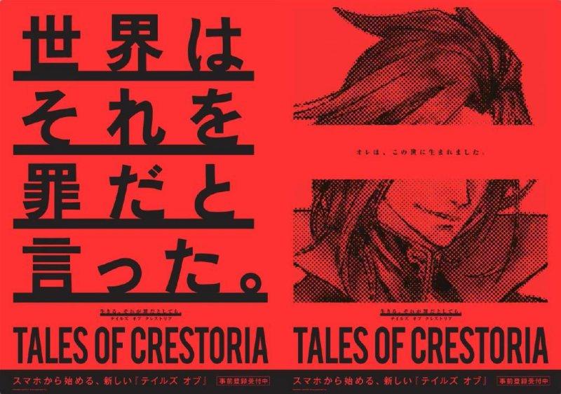 TALES OF CRESTORIA截图第4张