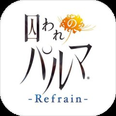 被囚禁的掌心 -Refrain-