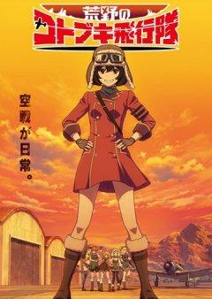 荒野的寿飞行队 天空的起飞少女截图