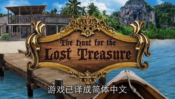开始寻找遗失的宝藏截图第1张