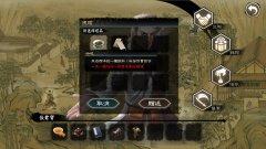 御侠客 Wuxia Master截图
