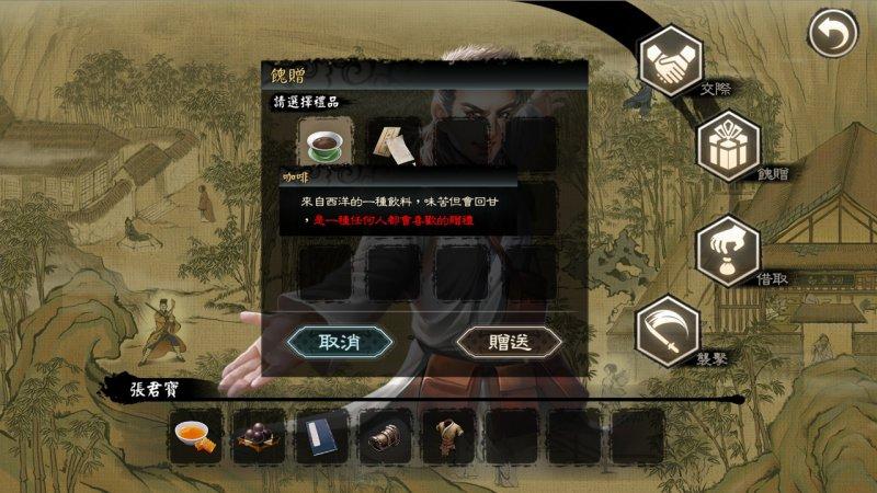 御侠客 Wuxia Master截图第6张