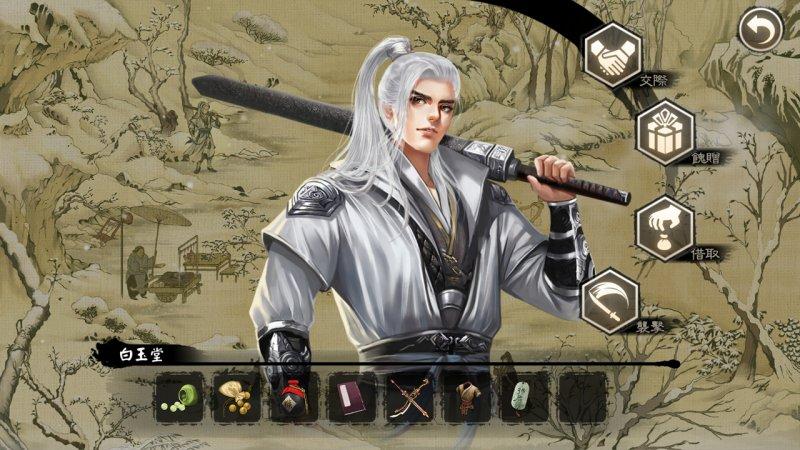 御侠客 Wuxia Master截图第3张
