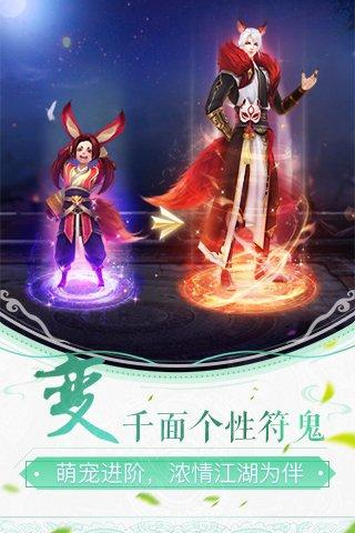 轩辕剑online截图第5张