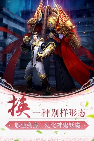 轩辕剑online截图第3张